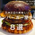 天神近辺の美味しいハンバーガー屋さん8選