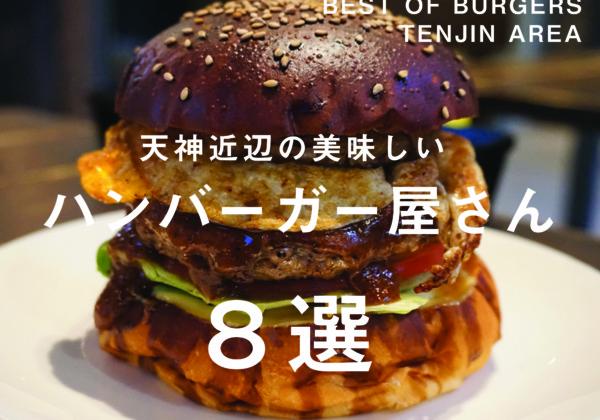 天神近辺で最も美味しいハンバーガー屋さん