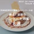 【福岡天神】SNS女子に大人気!絶対写真を撮りたくなる、天神地区周辺の美味しいパンケーキ屋さん8選