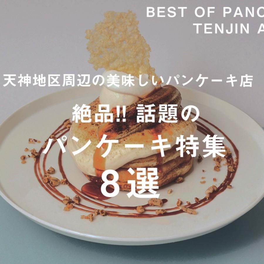 福岡天神地区のパンケーキ