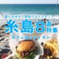 福岡・糸島 | 夏におすすめしたい人気のオシャレカフェスポット8選