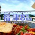 福津で人気のオシャレスポット8選 / 海沿いのおしゃれなカフェなどをピックアップ