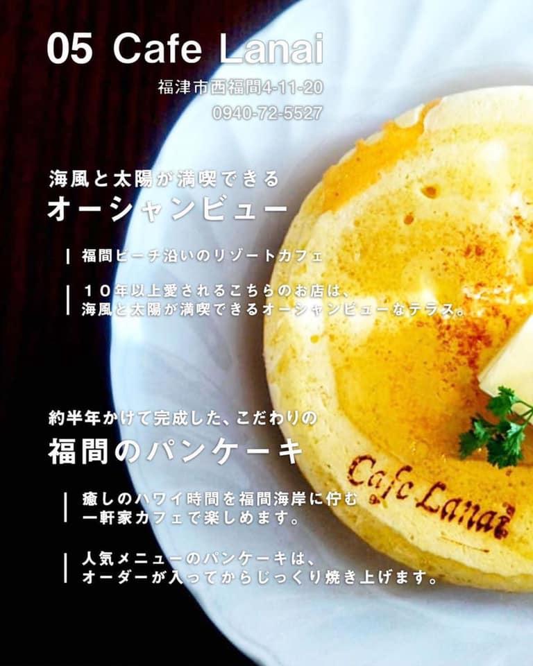 福津カフェ