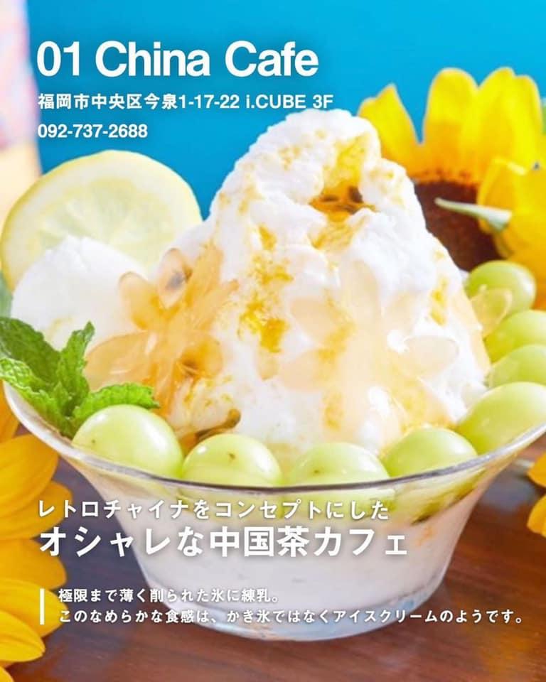 福岡かき氷