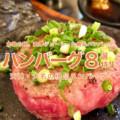 【福岡天神】肉厚ジューシー!人気のハンバーグ名店8選