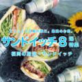 【福岡天神】手軽で美味しい!天神周辺の絶品サンドイッチ8選