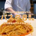 【福岡イタリアン特集】天神周辺で食べられる本格派パスタの名店おすすめ8選