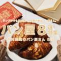 パン好き必見!!天神界隈を賑わす絶品パン屋8選