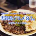 志賀島で絶対に行きたい!インスタ映え&絶品グルメ8選