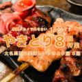 福岡グルメで外せない『やきとり』大名周辺の美味しいやきとり屋 8選