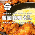 福岡・天神周辺の人気韓国料理店ベスト8選 | 本場の味が楽しめる厳選チョイス